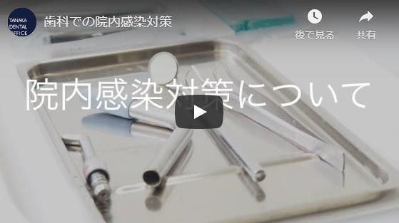 当院での院内感染防止対策